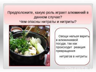 Овощи нельзя варить валюминиевой посуде, так как происходит реакция