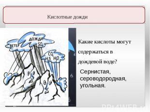 Кислотные дожди Какие кислоты могут содержаться в дождевой воде?