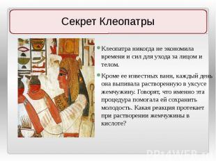 Секрет Клеопатры Клеопатра никогда не экономила времени и сил для ухода за лицом