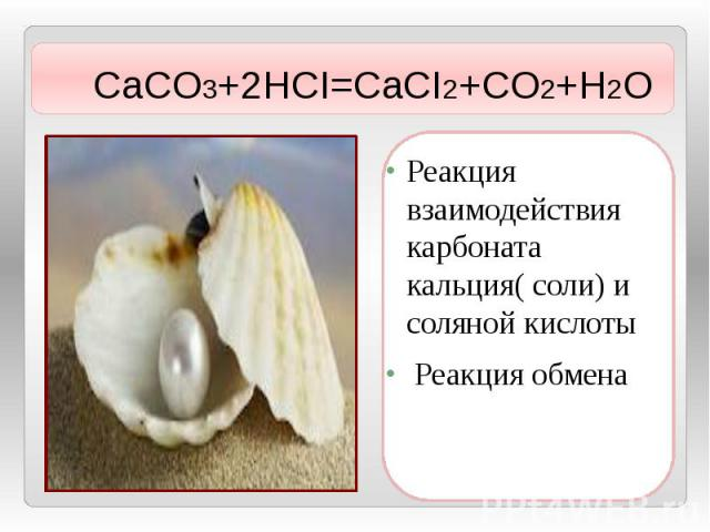 CaCO3+2HCI=CaCI2+CO2+H2O Реакция взаимодействия карбоната кальция( соли) и соляной кислоты Реакция обмена