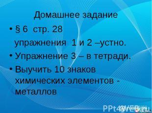 Домашнее задание § 6 стр. 28 упражнения 1 и 2 –устно. Упражнение 3 – в тетради.