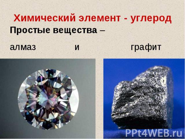 Химический элемент - углерод