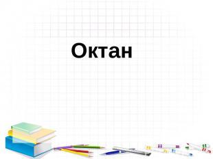 Октан Октан