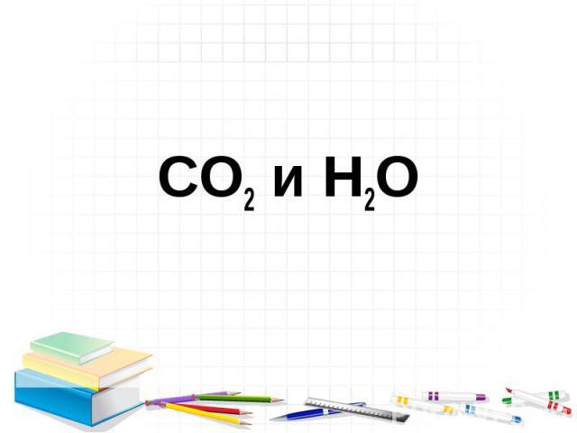 CO2 и H2O