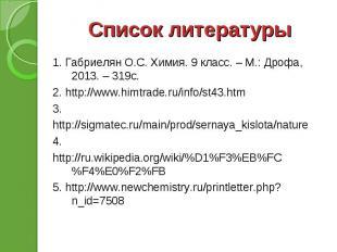1. Габриелян О.С. Химия. 9 класс. – М.: Дрофа, 2013. – 319с. 1. Габриелян О.С. Х