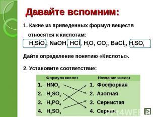 1. Какие из приведенных формул веществ относятся к кислотам: 1. Какие из приведе