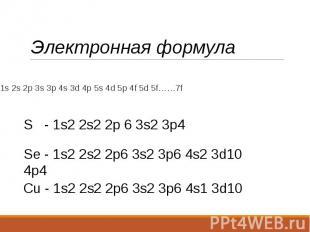 Электронная формула 1s 2s 2p 3s 3p 4s 3d 4p 5s 4d 5p 4f 5d 5f……7f