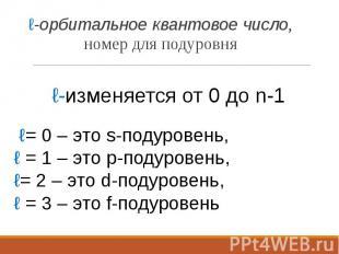 ℓ-орбитальное квантовое число, номер для подуровня ℓ-орбитальное квантовое число