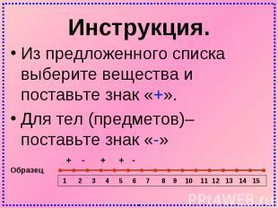 Инструкция. Из предложенного списка выберите вещества и поставьте знак «+». Для