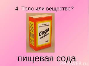 4. Тело или вещество? пищевая сода
