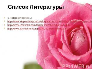 1.Интернет ресурсы: 1.Интернет ресурсы: http://www.stepandstep.ru/catalog/learn-
