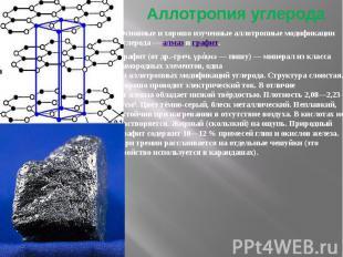 Аллотропия углерода Основные и хорошо изученные аллотропные модификации углерода