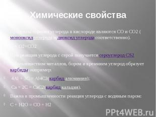 Химические свойства Продукты горения углерода в кислороде являются CO и CO2&nbsp