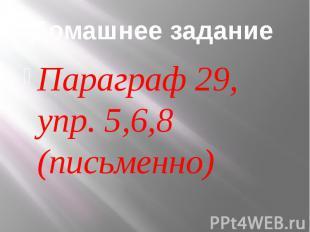 Домашнее задание Параграф 29, упр. 5,6,8 (письменно)