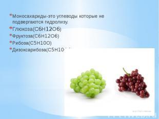 Моносахариды-это углеводы которые не подвергаются гидролизу. Моносахариды-это уг
