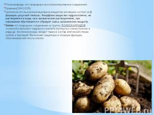 Полисахариды-это природные высокомолекулярные соединения. Полисахариды-это приро