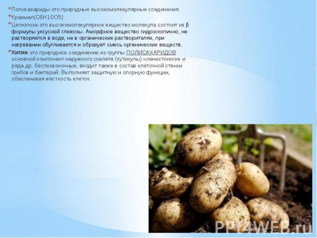 Полисахариды-это природные высокомолекулярные соединения. Полисахариды-это природные высокомолекулярные соединения. Крахмал(C6H10O5) Целюлоза-это высокомолекулярное вещество молекула состоит изβ формулы уксусной глюкозы. Аморфное вещество гидр…