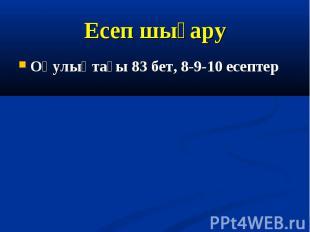 Оқулықтағы 83 бет, 8-9-10 есептер Оқулықтағы 83 бет, 8-9-10 есептер