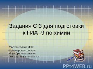 Задания С 3 для подготовки к ГИА -9 по химии Учитель химии МОУ «Куженерская сред