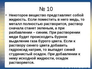 № 10 Некоторое вещество представляет собой жидкость. Если поместить в него медь,