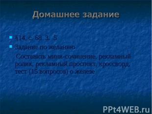 §14, с. 68 З. 5 §14, с. 68 З. 5 Задание по желанию Составить мини-сочинение, рек