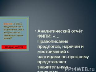 Аналитический отчёт ФИПИ: «…Правописание предлогов, наречий и местоимений с част