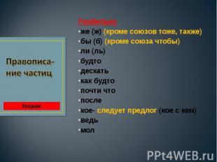 Раздельно же (ж) (кроме союзов тоже, также) бы (б) (кроме союза чтобы) ли (ль) б