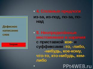 4. Сложные предлоги из-за, из-под, по-за, по-над 5. Неопределённые местоимения и