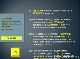 (В)СКОРЕ Степан привезет почту, а ТАК(ЖЕ) продукты. 2) Выражение лица у неё было