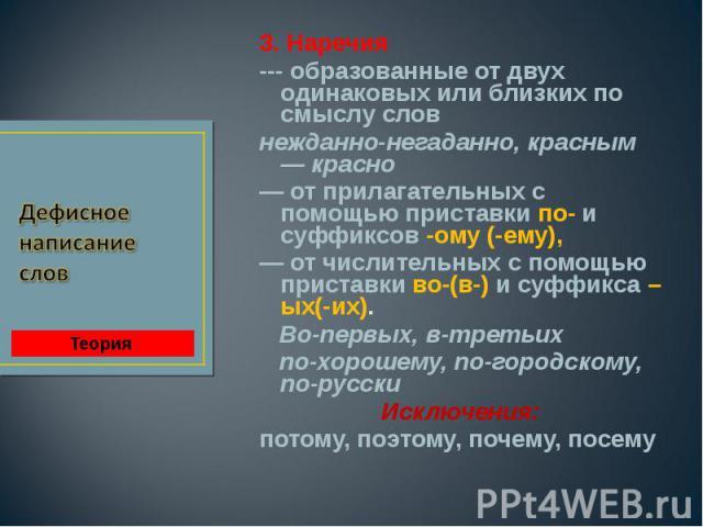 3. Наречия 3. Наречия --- образованные от двух одинаковых или близких по смыслу слов нежданно-негаданно, красным — красно — от прилагательных с помощью приставки по- и суффиксов -ому (-ему), — от числительных с помощью приставки во-(в-) и суффикса –…