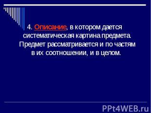 4. Описание, в котором дается систематическая картина предмета. Предмет рассматр