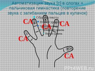 Автоматизация звука [с] в слогах + пальчиковая гимнастика (повторение звука с за