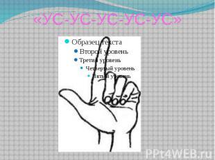 «УС-УС-УС-УС-УС»