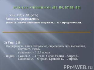 Упр. 217, с. 92. («П») Упр. 217, с. 92. («П») Записать предложения, указать, как