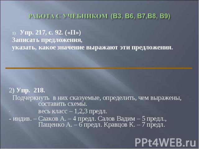 Упр. 217, с. 92. («П») Упр. 217, с. 92. («П») Записать предложения, указать, какое значение выражают эти предложения.