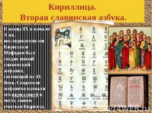 Кириллица. Вторая славянская азбука. В конце IX и начале X вв. последователя-ми