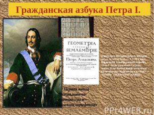 Гражданская азбука Петра I. Кириллица просуществовала довольно долго, до эпохи П