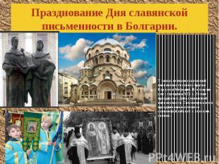 Празднование Дня славянской письменности в Болгарии. Памятник Кириллу и Мефодию