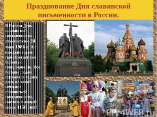 Празднование Дня славянской письменности в России. В России День славянской пись