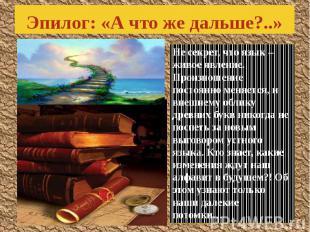 Эпилог: «А что же дальше?..» Не секрет, что язык – живое явление. Произношение п