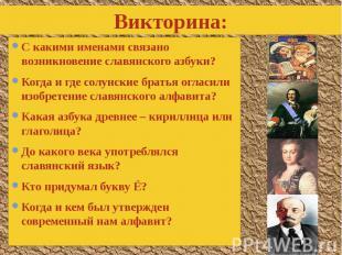 Викторина: С какими именами связано возникновение славянского азбуки? Когда и гд
