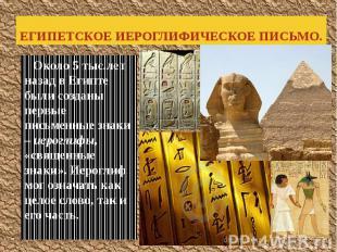 ЕГИПЕТСКОЕ ИЕРОГЛИФИЧЕСКОЕ ПИСЬМО. Около 5 тыс.лет назад в Египте были созданы п