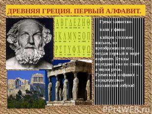 ДРЕВНЯЯ ГРЕЦИЯ. ПЕРВЫЙ АЛФАВИТ. Греки заимство- вали у фини- кийцев слоговое пис