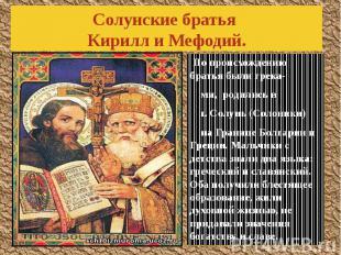 Солунские братья Кирилл и Мефодий. По происхождению братья были грека- ми, родил