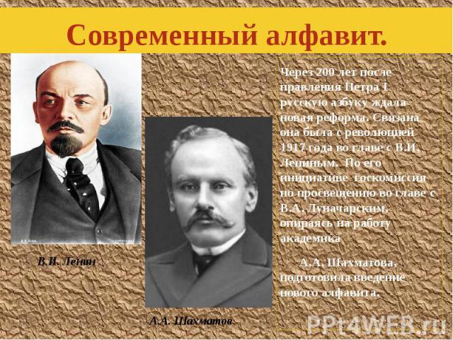 Современный алфавит. В.И. Ленин А.А. Шахматов