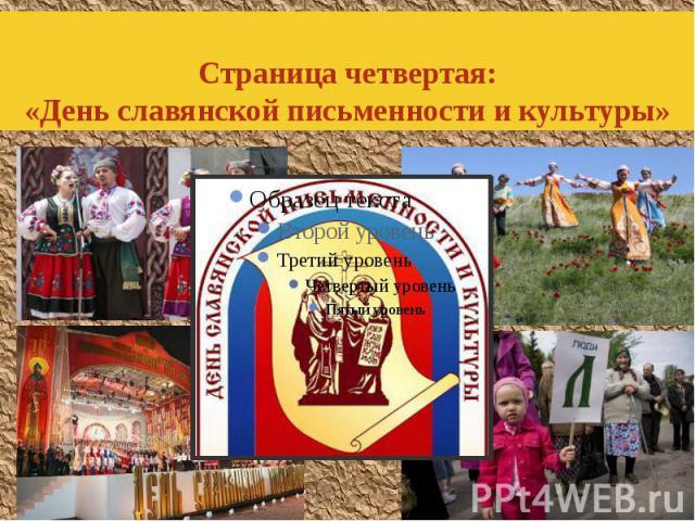 Страница четвертая: «День славянской письменности и культуры»