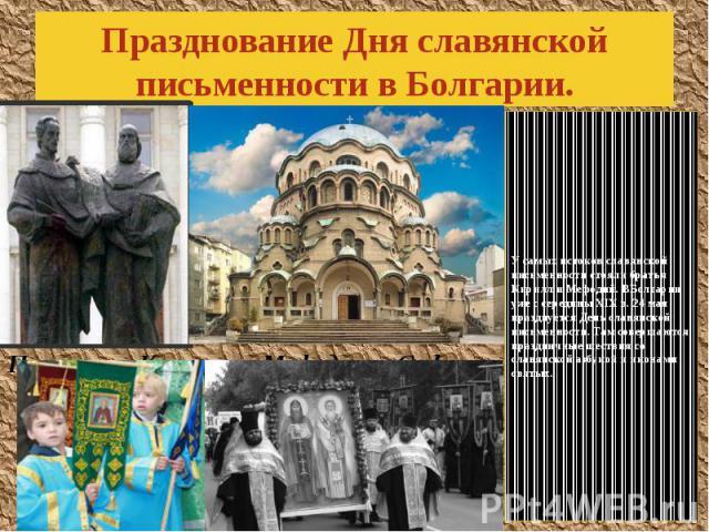 Празднование Дня славянской письменности в Болгарии. Памятник Кириллу и Мефодию в Софии.