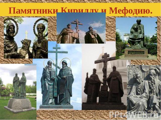 Памятники Кириллу и Мефодию. В Коломне