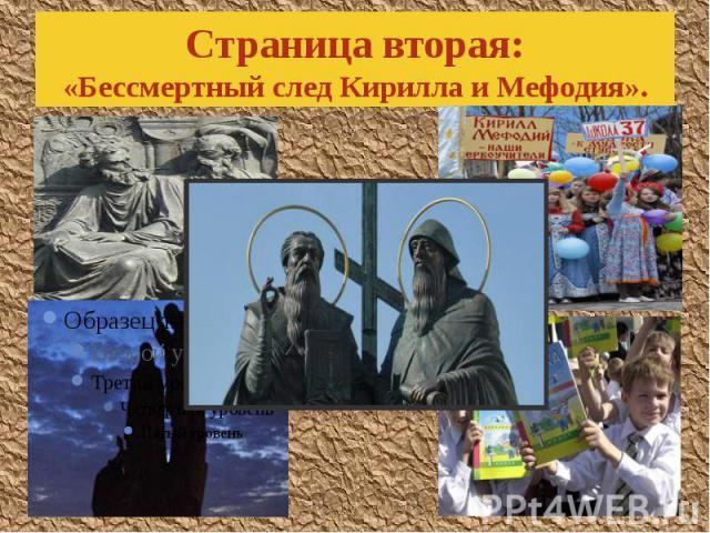 Страница вторая: «Бессмертный след Кирилла и Мефодия».