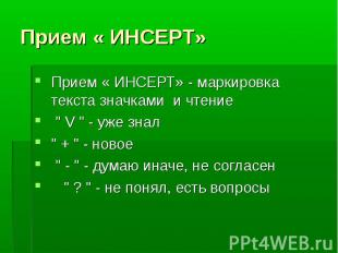 Прием « ИНСЕРТ» - маркировка текста значками и чтение Прием «